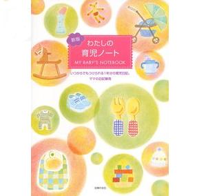新版 わたしの育児ノート - 株式会社 主婦の友社 主婦の友社の本