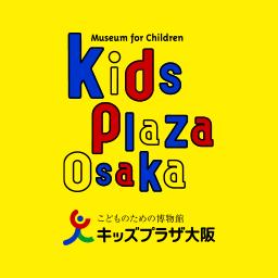 キッズプラザ大阪 - 遊んで学べるこどものための博物館