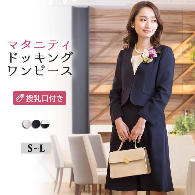 【楽天市場】素敵体験 マタニティ フォーマル授乳口付スーツ風ドッキング ワンピース