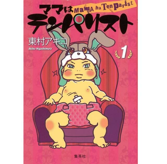 ママはテンパリスト 1/東村 アキコ | 集英社の本 公式