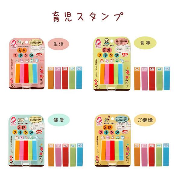 【楽天市場】育児スタンプ
