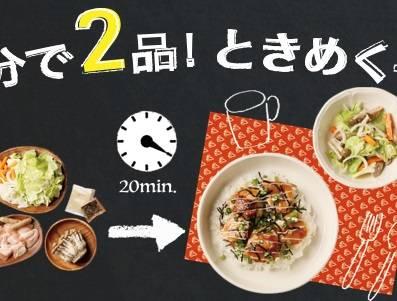 お得!お試し5days | CutMealカットミール | 食材(ミールキット)宅配サービスのヨシケイ