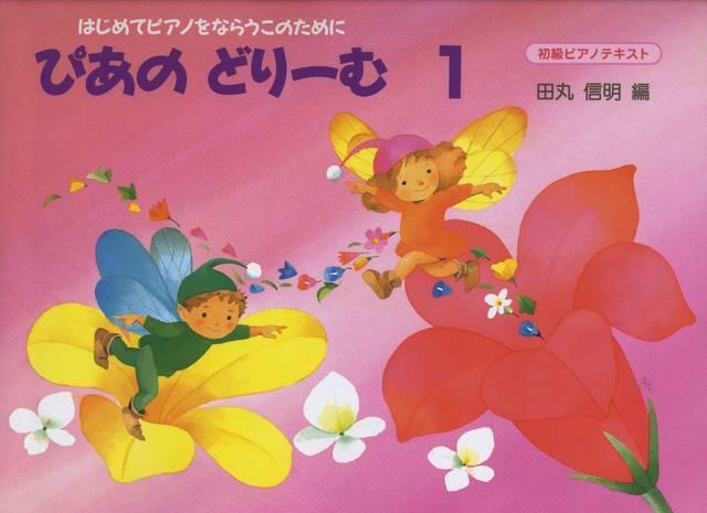 ぴあのどりーむ 1 初級ピアノテキスト はじめてピアノをならう | 田丸 信明 |本 | 通販 | Amazon