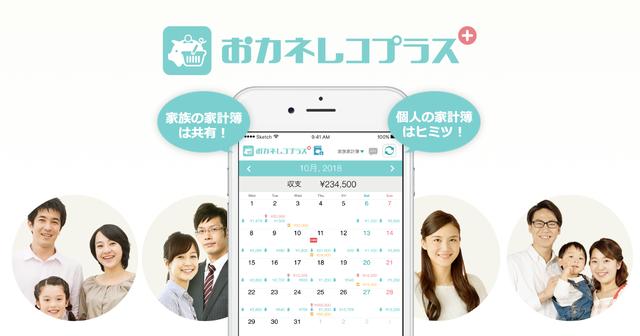 家族で使える無料家計簿アプリ『おカネレコプラス』