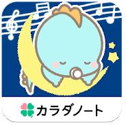 ぐっすリンベビー -夜泣き防止、寝かしつけ、泣き止み音- - Google Play のアプリ