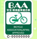 自転車の新しい安全基準 BAA