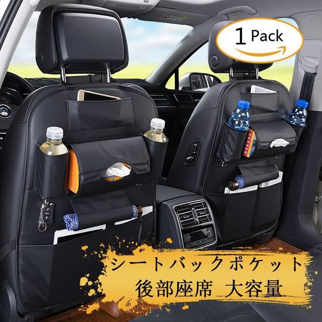 Amazon | 車 バックシート 収納ポケット オーガナイザー