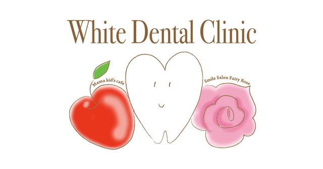 ママ・キッズカフェ | ホワイト歯科クリニック