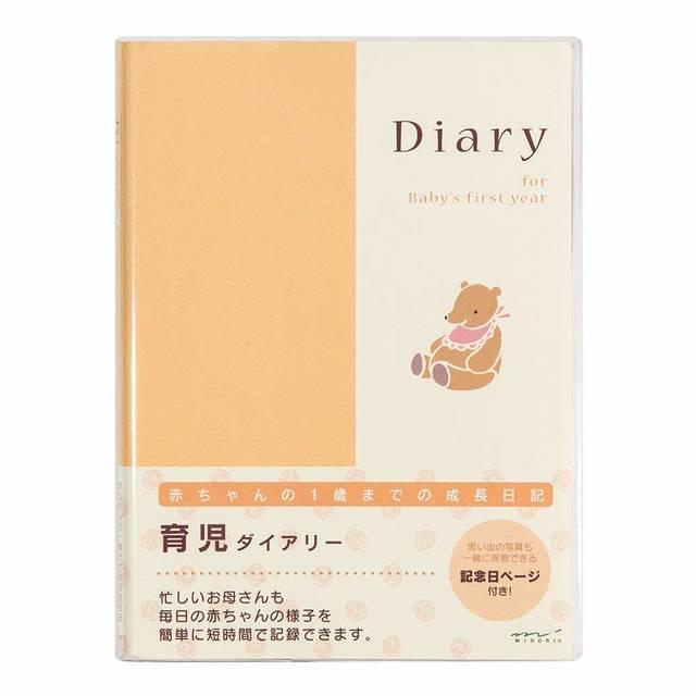 Amazon | ミドリ 手帳 日記 HF ダイアリー