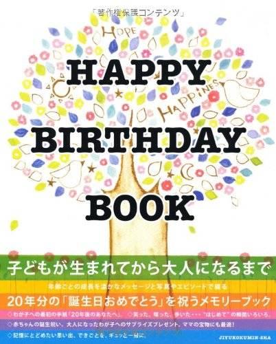 Amazon | HAPPY BIRTHDAY BOOK