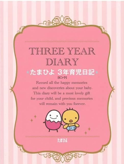 Amazon | たまひよ3年育児日記