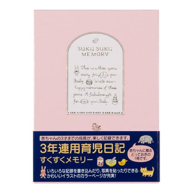 Amazon | ミドリ 日記 3年連用 すくすく