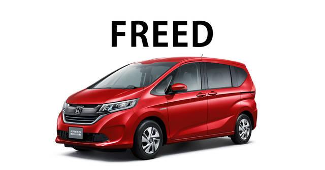 フリード|Honda
