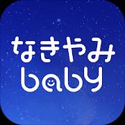 赤ちゃん泣き止み音アプリ~なきやみbaby~ - Google Play のアプリ