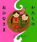 わたしのおひなさま - 株式会社岩崎書店