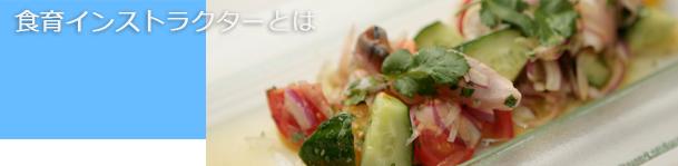 食育インストラクターとは   NPO日本食育インストラクター協会