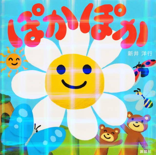 『ぽかぽか』(新井 洋行)|講談社BOOK倶楽部