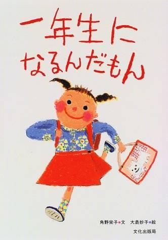 一年生になるんだもん | 角野 栄子, 大島 妙子 | Amazon