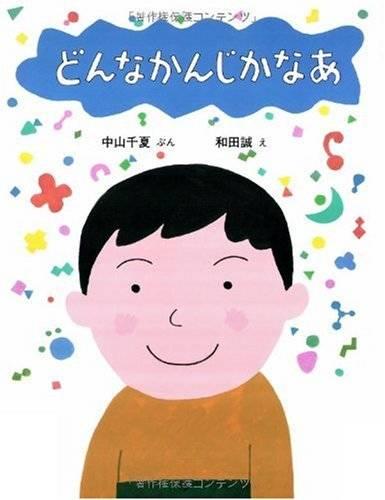 どんなかんじかなあ | 中山千夏, 和田誠 | Amazon