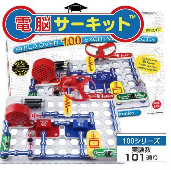 電気や電子回路の仕組みが遊びながら身につく、サイエンス玩具【電脳サーキット】