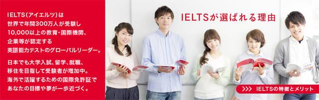 IELTS(アイエルツ)公式テストセンター | 公益財団法人 日本英語検定協会