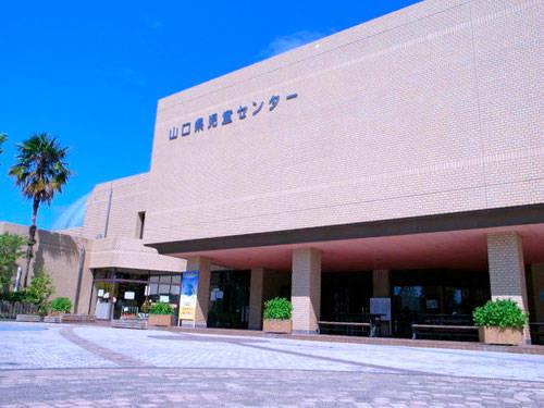 山口県児童センター - 山口県児童センター