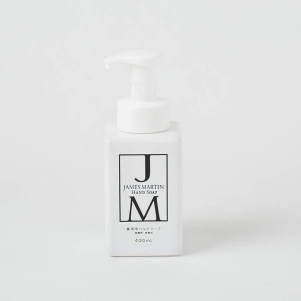 JAMES MARTIN 薬用泡ハンドソープ