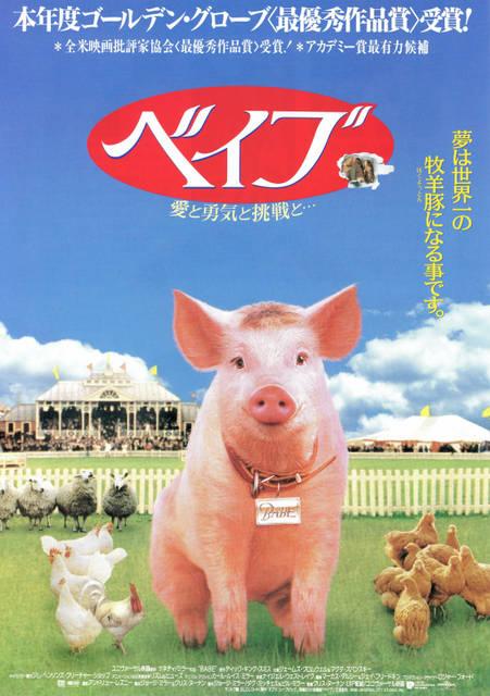 ベイブ - 作品 - Yahoo!映画