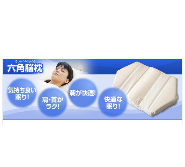六角脳枕-[一番星公式ショップ]