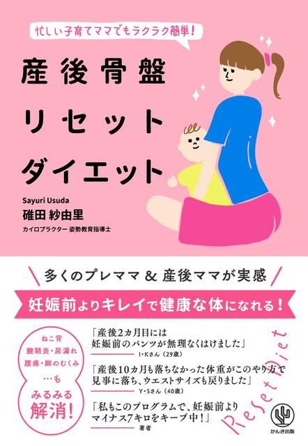 産後骨盤リセットダイエット | 碓田 紗由里  | Amazon