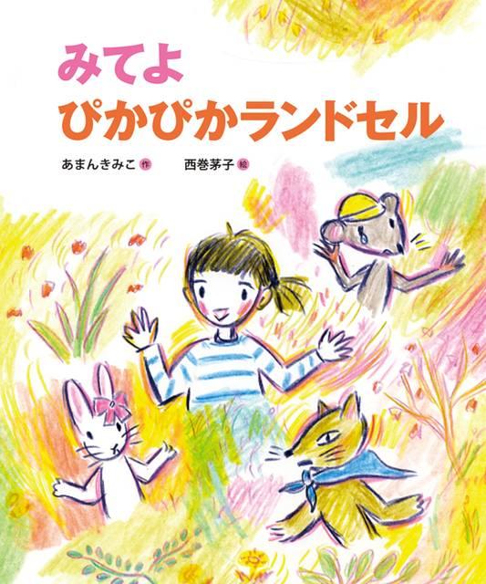 みてよ ぴかぴかランドセル (ランドセルブックス) | あまんきみこ, 西巻茅子 | Amazon