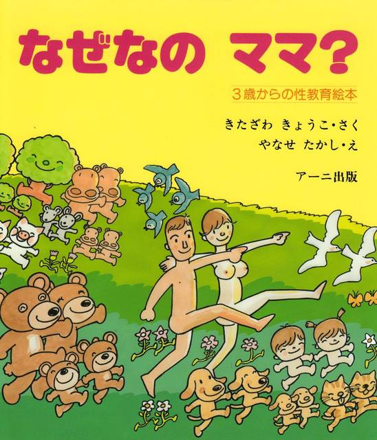 なぜなのママ?―3歳からの性教育絵本 (3歳からの性教育の本) | 北沢 杏子, やなせ たかし | Amazon
