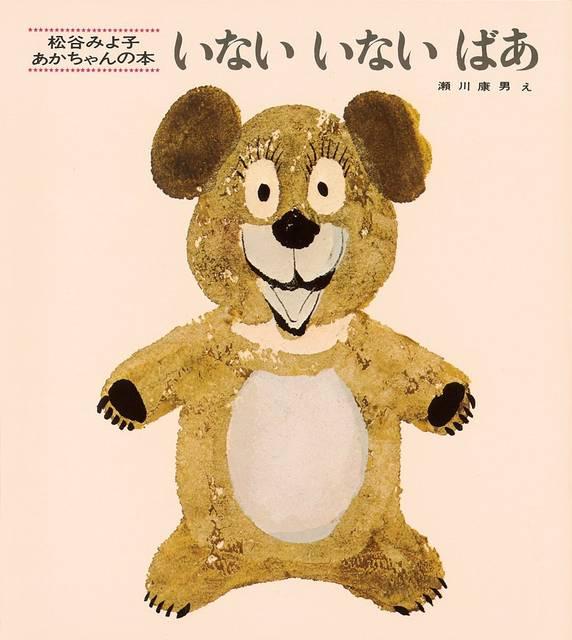 いないいないばあ (松谷みよ子 あかちゃんの本) | 松谷 みよ子, 瀬川 康男  | Amazon
