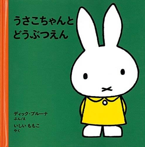 うさこちゃんとどうぶつえん (ブルーナの絵本) | ディック ブルーナ, Dick Bruna, 石井 桃子| Amazon