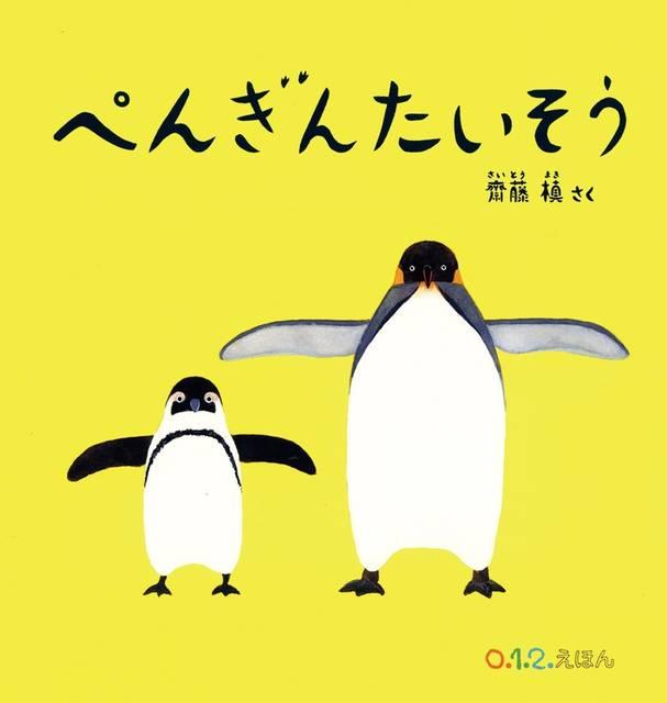 ぺんぎんたいそう (0.1.2.えほん) | 齋藤 槙 | Amazon