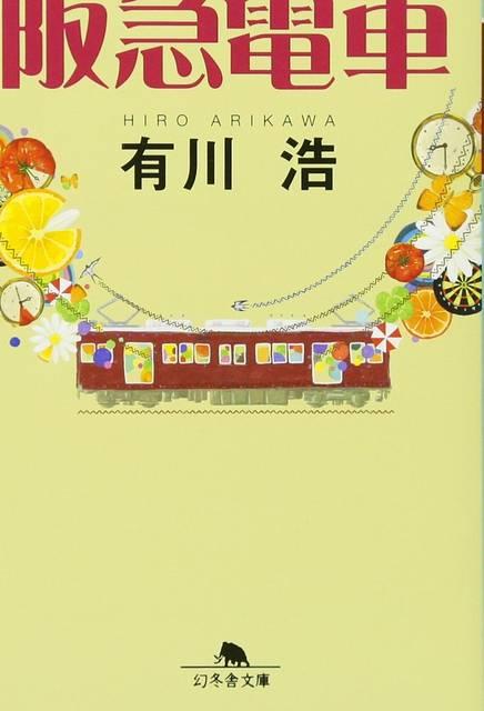 阪急電車  | 有川 浩 | Amazon