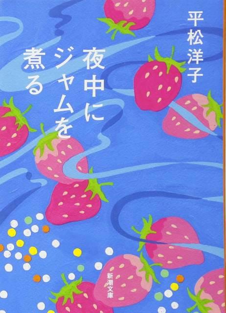 夜中にジャムを煮る | 平松 洋子| Amazon