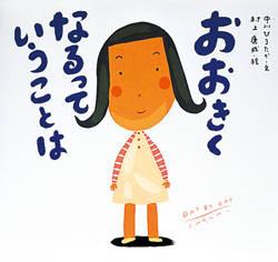 おおきくなるっていうことは (ピーマン村の絵本たち) :中川 ひろたか/村上 康成 - 童心社