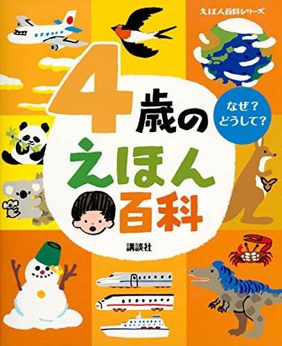 4歳のえほん百科 (えほん百科シリーズ) | 榊原 洋一  | Amazon