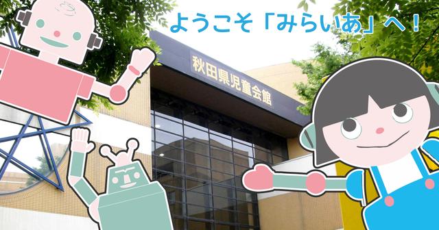 秋田県児童会館「みらいあ」‐子どもと遊ぶわくわくランド!