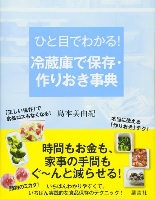 ひと目でわかる! 冷蔵庫で保存・作りおき事典 (講談社の実用BOOK)   島本 美由紀   Amazon