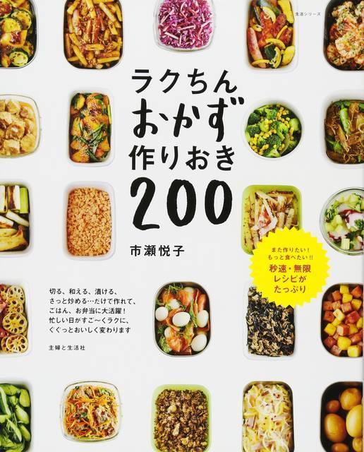 ラクちんおかず 作りおき200 (生活シリーズ)   市瀬 悦子    Amazon