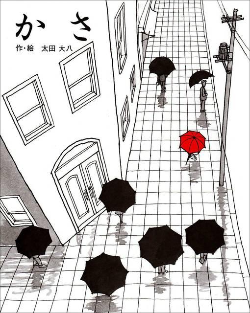 かさ (ジョイフルえほん傑作集 10) | 太田 大八 | Amazon