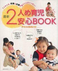 最新 2人め育児安心BOOK - 株式会社 主婦の友社 主婦の友社の本