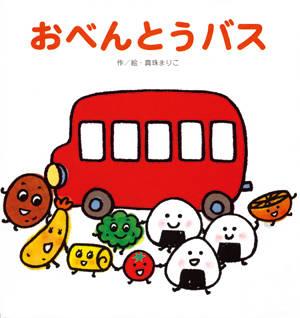 おべんとうバス - 作・絵/真珠まりこ - ひさかたチャイルド