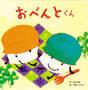 おべんとくん - 作/真木文絵 絵/石倉ヒロユキ - ひさかたチャイルド