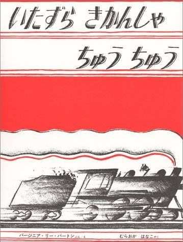 いたずらきかんしゃちゅうちゅう (世界傑作絵本シリーズ) | バージニア・リー・バートン, むらおか はなこ | Amazon