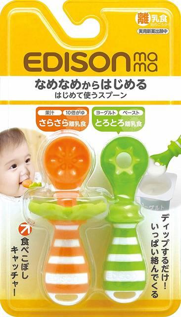 Amazon | エジソン エジソンのはじめて使うスプーン オレンジ&キウイ