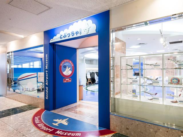 エアポートミュージアム「とぶっちゃ」|仙台国際空港|Sendai International Airport Co.,Ltd.