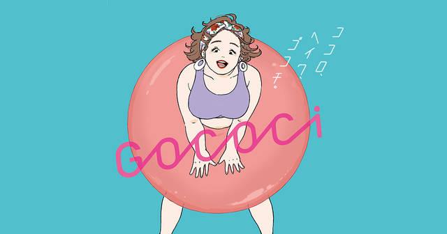 ゴコチ(GOCOCi) | ワコール